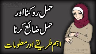 Birth Control Methods || Birth Control Pills || In Urdu || In Hindi