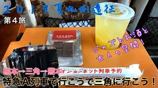 【2019夏西九州】第4旅:特急A列車で行こうで三角に行こう!(熊本→三角→熊本)