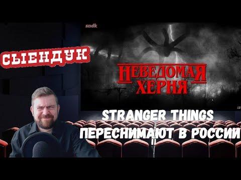 Реакция на Сыендука: STRANGER THINGS ПЕРЕСНИМАЮТ В РОССИИ