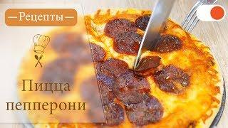 Пицца Пепперони - Простые рецепты вкусных блюд