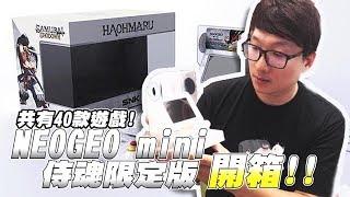 阿平實況 SNK NEOGEO mini 侍魂  霸王丸限定版 開箱!!