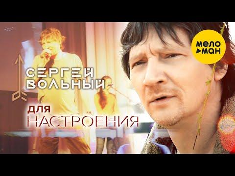 Сергей Вольный -  Для настроения (Official Video)