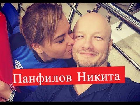 Панфилов Никита Пёс Макс Максимов, Сладкая жизнь, Мажор ЛИЧНАЯ ЖИЗНЬ