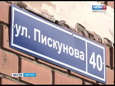 Октябрьский районный суд Иркутска вынес решение о сносе дома на улице Пискунова