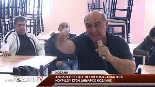 Αντιδράσεις για την επιστολή Κουρίδου σε Δήμαρχο Κοζάνης