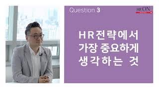 [HR ON 9-2 사전인터뷰]진화하는 조직문화, Di…