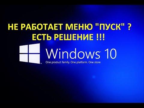 Windows 10 - Не работает меню ПУСК и панель задач?Есть РЕШЕНИЕ !!!