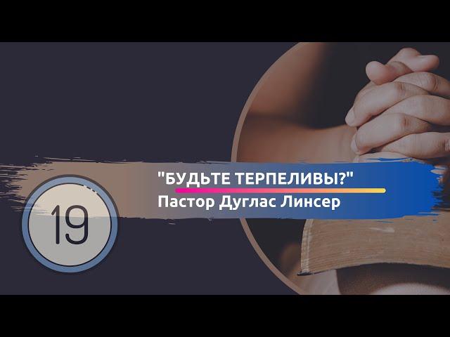 Послание Иакова - 19 Часть-
