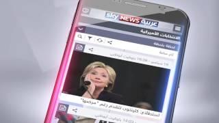 تغطية مفصلة لانتخابات الرئاسة الأميركية على تطبيق سكاي نيوز عربية