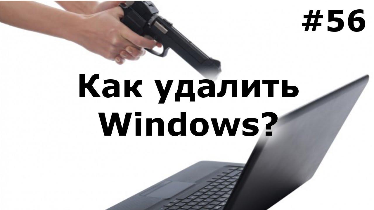 Как удалить Windows полностью?