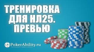 Покер обучение | Тренировка для нл25. Превью