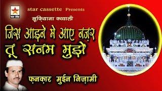 Download Jis Aaine Me Aaye Nazar जिस आइने में आए नज़र Moin Nizami Mp3