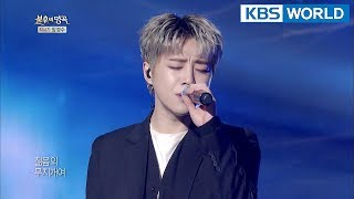 UNB - Note of Youth | UNB - 젊은의 노트 [Immortal Songs 2 ENG/2018.03.31]