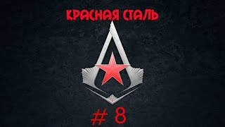 Красная Сталь # 8 ( Как падают вертолеты )(Моя партнерская программа https://youpartnerwsp.com/ru/join?76593., 2015-08-15T06:11:42.000Z)