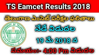 TS Eamcet Results Released today 2018|Latest Information Release Time:4:00PM|