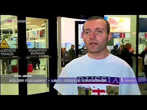 Russia is occupant - action in airport Kutaisi