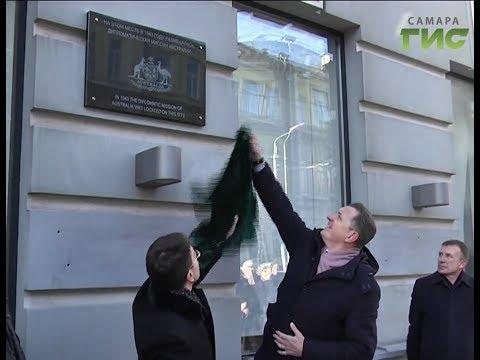 С дипломатической миссией. Посол Австралии открыл в Самаре мемориальную доску
