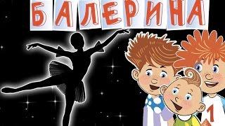 Волшебники двора - Балерина