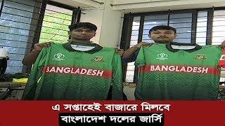 এ সপ্তাহেই বাজারে মিলবে বাংলাদেশ দলের জার্সি | Bangladesh World Cup Jersey