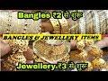 Bangles & Jewellery Wholesale Market Sadar Bazar,Delhi Metal Bangles,Payal,Bridal Jewellery,Jhumki  