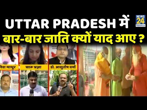 UP में हिंदू-मुसलमान पर आघात…विकास पर क्यों नहीं बात ? Uttar Pradesh में बार-बार जाति क्यों याद आए ?