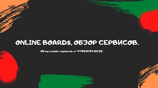 Online board Как провести мозговой штурм онлайн