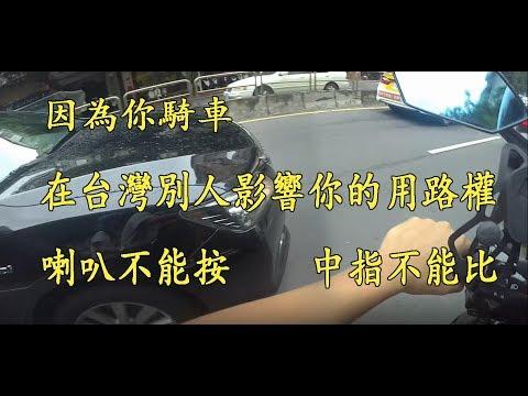 去你的三寶#3 臺灣人違規叭不起,而且要禮讓違規