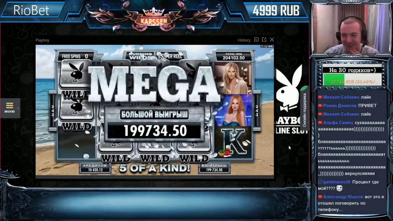 Бонус х4500!!!! в PlayBoy + 200 000 косарей