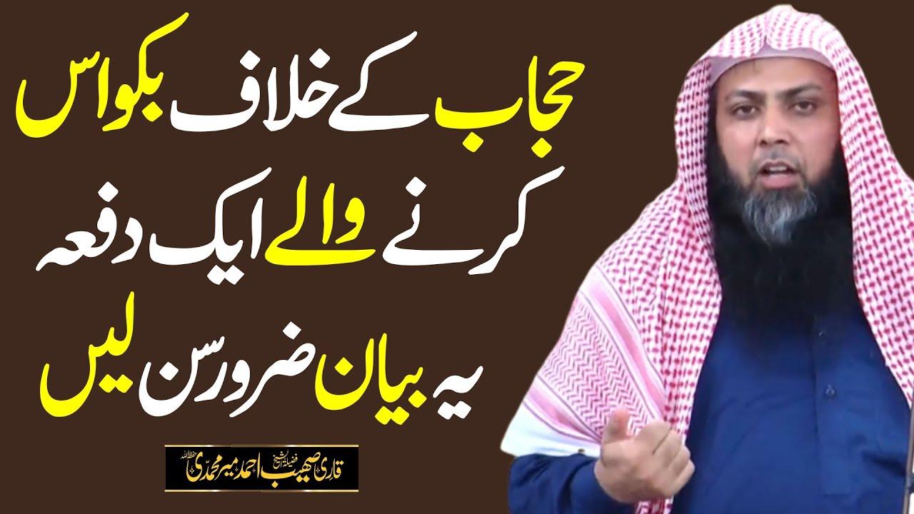 Hijab ke Khilaf Bakwas Karne Se Pehly Ye Bayan Zarur Sun Lena | Qari Sohaib Ahmed Meer Muhammadi |