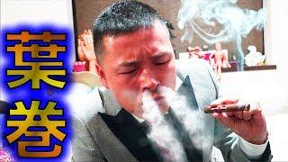 ウイスキーに合うオススメの葉巻!たばことは違う独特の風味!渋い男の正しい吸い方!【MEGWIN×大人チャンネル】 thumbnail