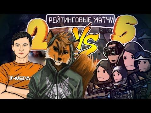 2 ПРОТИВ 5 на РМ В Warface #4 | Гость: -Разор- (RazorTV)