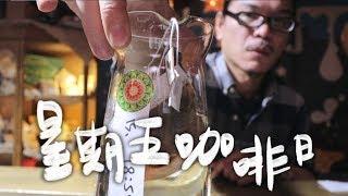 冰釀咖啡的四種喝法 - 星期五咖啡日 EP4