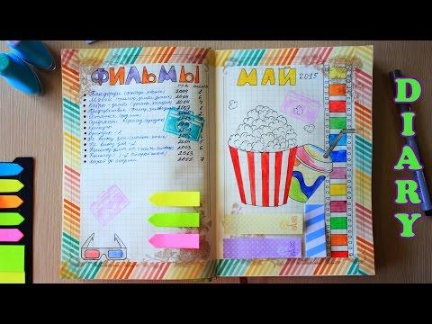 DIY Личный дневник, идеи  Оформление разворота  Фильмы  Personal diary
