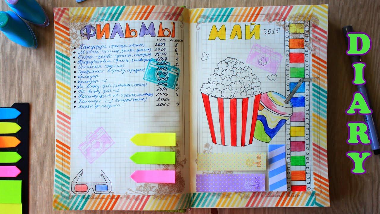 Идеи для личного дневникаЛд - Pinterest