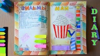 DIY: Личный дневник, идеи ♥ Оформление разворота ♥ Фильмы ♥ Personal diary(Идеи для оформления личного дневника, скетчбука, артбука. Разворот с ФИЛЬМАМИ. Sketchbook, Art Book, personal diary. ♥♥♥П..., 2015-05-19T13:04:14.000Z)