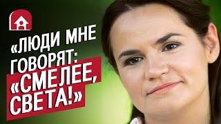 Власть для народа а не наоборот Фильм о Светлане Тихановской и объединенном штабе И о чипсах