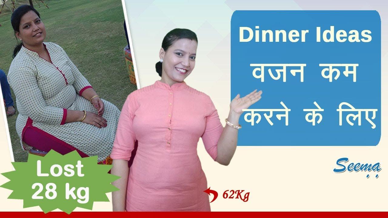 वजन घटाने के लिए रात को क्या खाएं? – Indian Veg   By Seema [हिंदी]