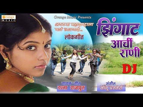 Zingat Aarchi Rani Song  Aradhi Style Mix Dj Lokgeet  Datta Rajput Orange Music