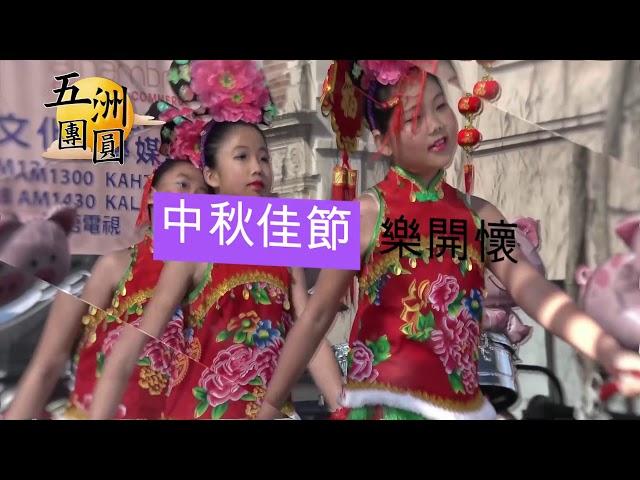 五洲慶團圓 中秋園遊會