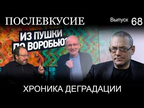 ХРОНИКА ДЕГРАДАЦИИ // ПОСЛЕВКУСИЕ – 68