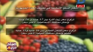 شاهد...أسعار السلع الغذائية في مختلف محافظات الجمهورية