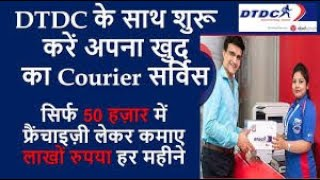 DTDC courier franchise kaise le sirf RS 50000 me | how to take DTDC franchise in 50000RS in 2020