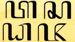 HANACARAKA - How to Write JAVANESE SCRIPT Alphabet - Belajar Menulis AKSARA JAWA [HD]
