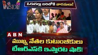 Political Heirs heats up Politics in Warangal TRS | Inside | ABN Telugu