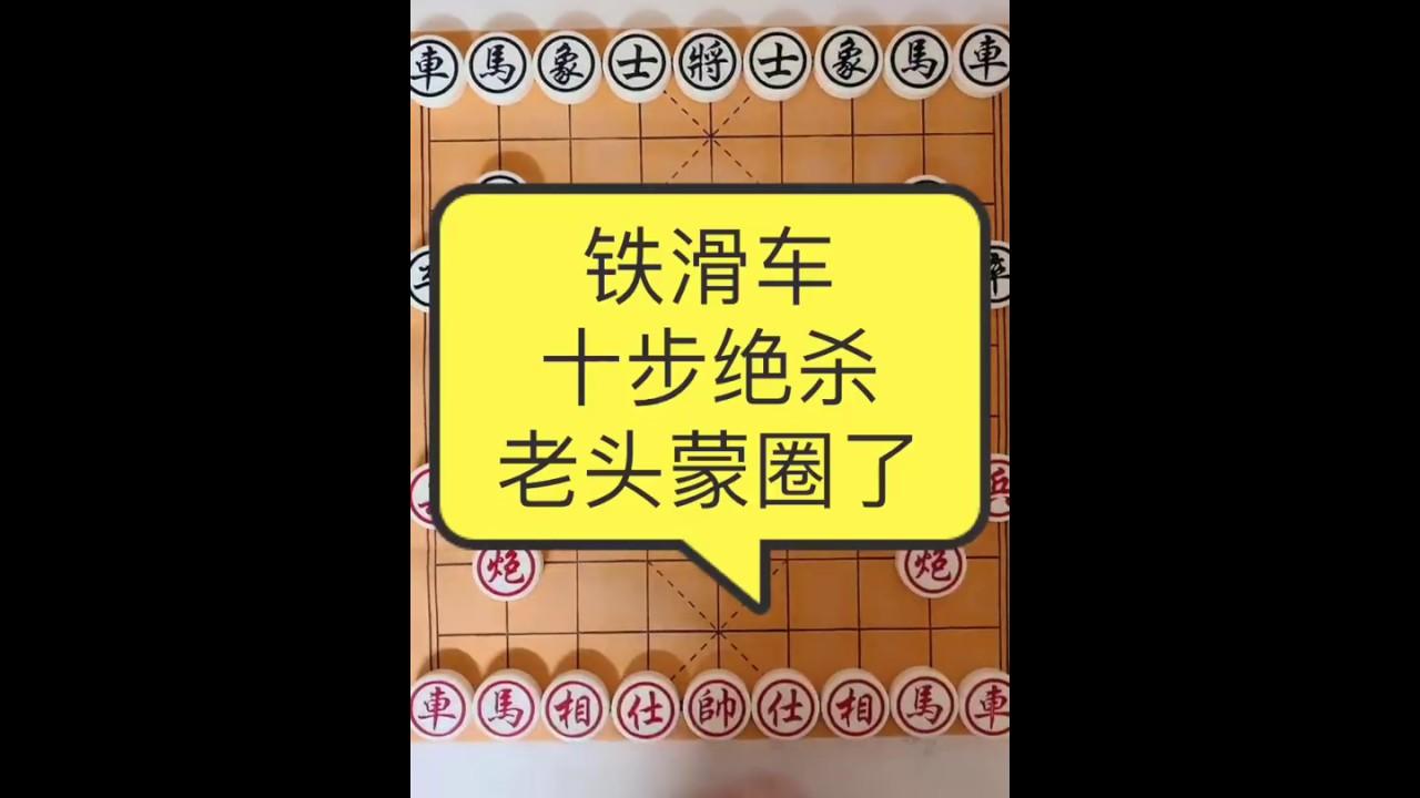 中国象棋小糖糖铁滑车邪门开局一,十步绝杀,老头懵逼