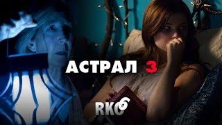 """Rap Кинообзор 6"" — Астрал 3"