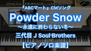 Powder Snow 〜永遠に終わらない冬〜/三代目 J Soul Brothers