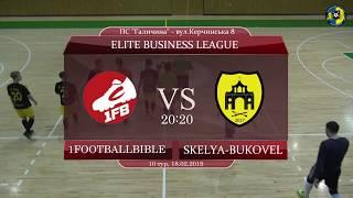 1Footballbible - Skelya-Bukovel [Огляд матчу] (Elite Business League. 10 тур)