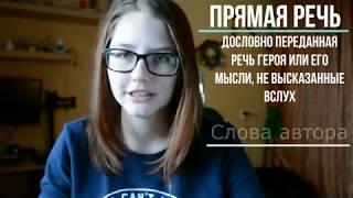 Русский язык  Прямая речь  5 класс