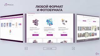 netPrint.ru - онлайн сервис печати фотографий и фотокниг(, 2018-05-17T11:53:10.000Z)